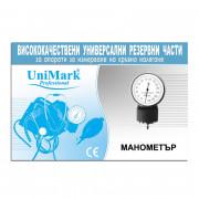 Манометър за апарат за кръвно налягане